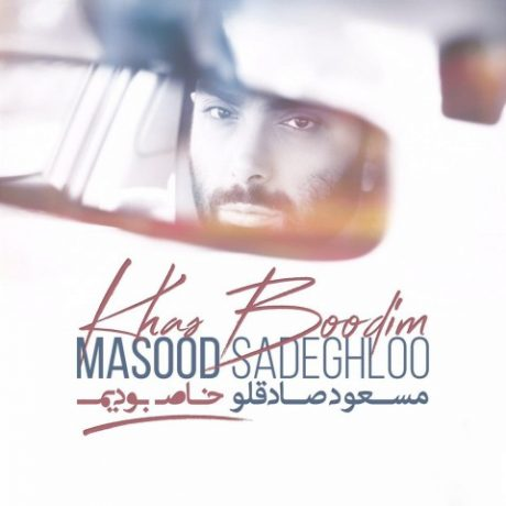 آکورد آهنگ خاص بودیم از مسعود صادقلو