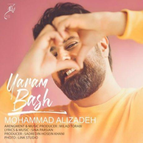 آکورد آهنگ یارم باش از محمد علیزاده