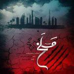 آکورد آهنگ مسلخ (ورژن دوم ) از محسن چاوشی