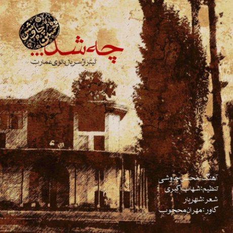 آکورد آهنگ چه شد از محسن چاوشی