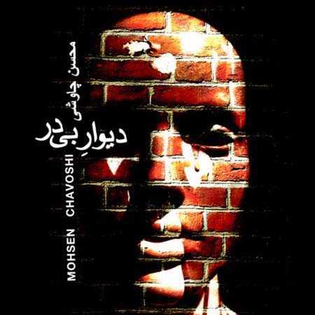 آکورد آهنگ دیوار بی در از محسن چاوشی