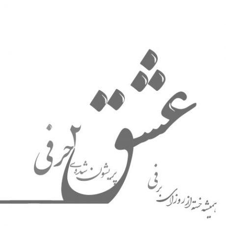 آکورد آهنگ عشق دو حرفی از محسن چاوشی