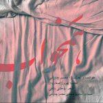آکورد آهنگ همخواب از محسن چاوشی