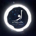 آکورد آهنگ او از محسن چاوشی