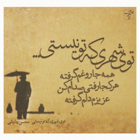 آکورد آهنگ توی شهری که تو نیستی از محسن چاوشی
