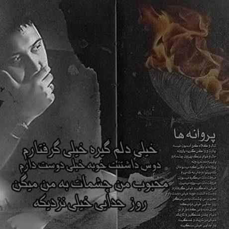 آکورد آهنگ پروانه ها از محسن چاوشی