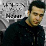آکورد آهنگ نگار از محسن چاوشی