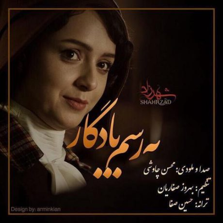 آکورد آهنگ به رسم یادگار از محسن چاوشی