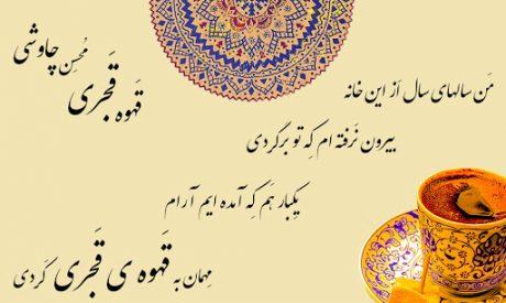 آکورد آهنگ قهوه قجری از محسن چاوشی