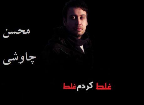 آکورد آهنگ غلط کردم از محسن چاوشی