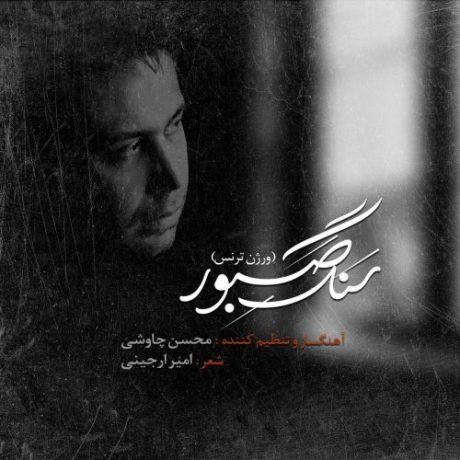 آکورد آهنگ سنگ صبور از محسن چاوشی