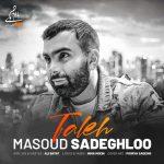 آکورد آهنگ تله از مسعود صادقلو
