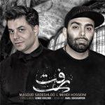 آکورد آهنگ رفت از مسعود صادقلو