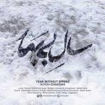 آکورد آهنگ سال بی بهار از محسن چاوشی