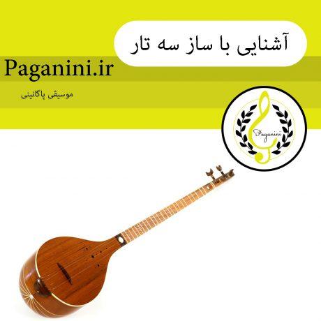 موسیقی پاگانینی | آکورد گیتار | آموزش موسیقی آنلاین