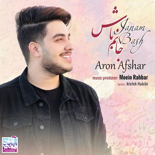 آکورد آهنگ جانم باش از آرون افشار