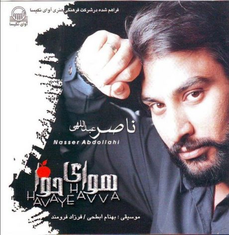 آکورد آهنگ عاشق بودم از ناصر عبداللهی