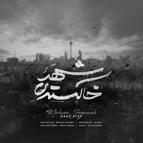 آکورد آهنگ شهر خاکستری از محسن یگانه