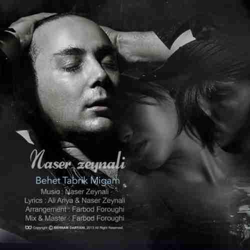 آکورد آهنگ بهت تبریک میگم از ناصر زینعلی