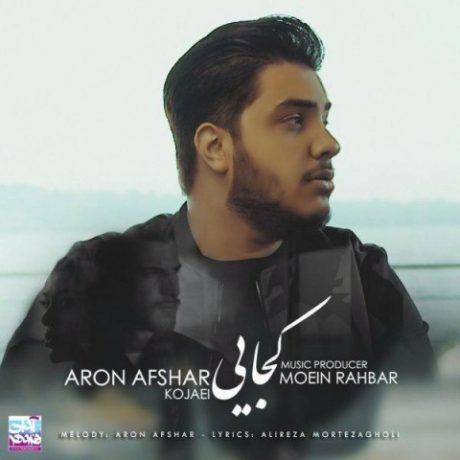 آکورد آهنگ کجایی از آرون افشار
