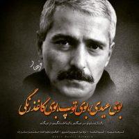 آکورد آهنگ بوی عیدی از فرهاد مهراد